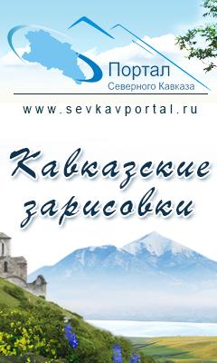 Баннер - Кавказские зарисовки