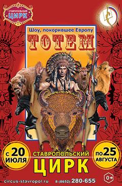 Цирк Тотем